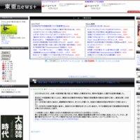 東亜news+