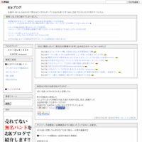 おkブログ