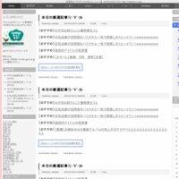 【2ch】ニーてつNEWSブログ
